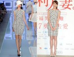 Sonia Sui In Christian Dior - 'The Fierce Wife - Woman Onerous : Seeking Mr. Right' Press Conference